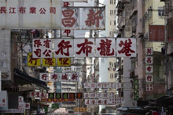 香港ストリート