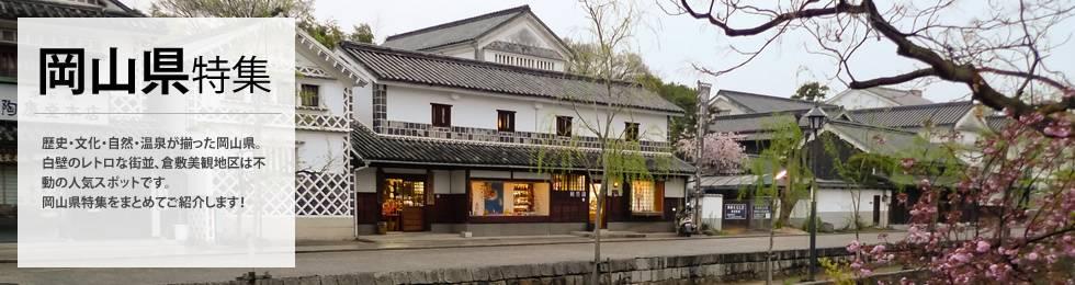 岡山県特集